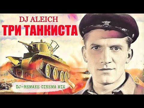 DJ ALEICH - Три танкиста (Vj-Remake Cinema mix) HD