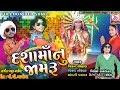 Dashama Nu JAMRU | Latest Gujarati Dashama New Video Songs | Vikram Chauhan | Viral Tirgar