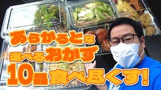 【湖国のグルメ】あらかると【こだわり手作りおかず10品食べ尽くし!】