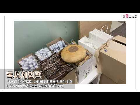 2020 강동북페스티벌 [읻ː따] 후기 영상