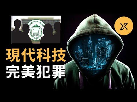 黑客犯罪入侵央行