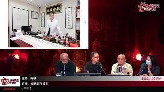 香港靈異檔案 2020-02-21皇極經世鐵版神數》