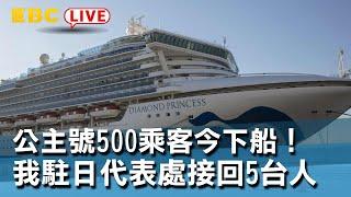 【東森大直播】公主號500乘客今下船!我駐日代表處接回5台人
