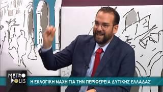 """Στην εκπομπή """"METROPOLIS"""" στην ΙΟΝΙΑΝ ΤV I 17.05.19"""