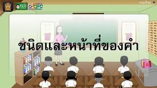 สื่อการเรียนการสอน ชนิดและหน้าที่ของคำนาม ป.4 ภาษาไทย