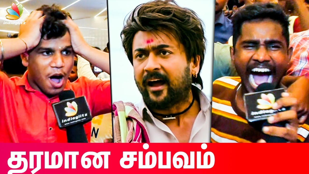 Thala & Thalapathy Fans Terrific Reaction to Kaappaan Teaser | Rohini Theatre Response | Suriya