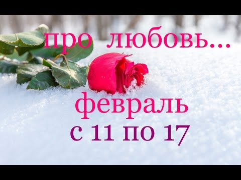 ПРО ЛЮБОВЬ. ТАРО-ПРОГНОЗ на НЕДЕЛЮ с 11 по 17 февраля. 2019год.