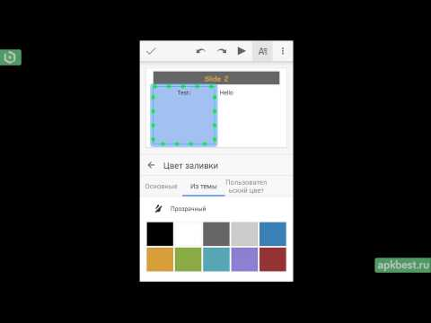 Видеообзор Google Презентации
