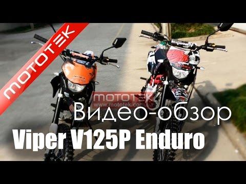 Продажа Viper V 125 P ENDURO