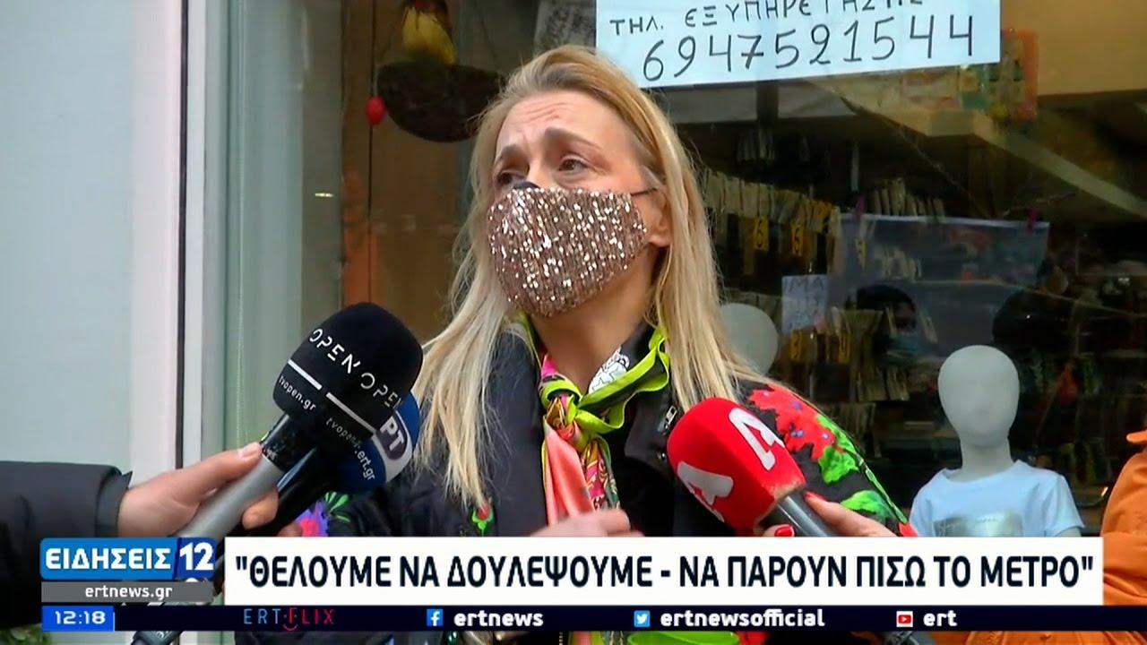 Διαμαρτυρία εμπόρων σε Θεσσαλονίκη, Αχαΐα, Κοζάνη για την παράταση του lockdown | 05/04/2021 | ΕΡΤ