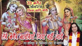 Tere Bagair Sawariya Jiya Nahi Jaye // बेस्ट कृष्ण भजन // Shree Devkinandan Thakur Ji