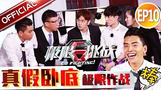 《极限挑战II》Go Fighting S2 EP10 20160619 - Who is the spy?【SMG Official Full HD】