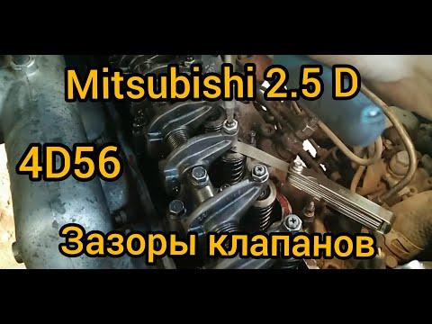 Регулировка клапанов 2.5 D (4D56, 8-ми клапанный) на примере Mitsubishi L300 (для Pajero, Delica...)
