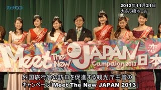 「MeetTheNewJAPAN2013」ミス日本らが日本観光PR/神奈川新聞