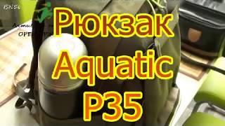 Рюкзак рыболовный р-35