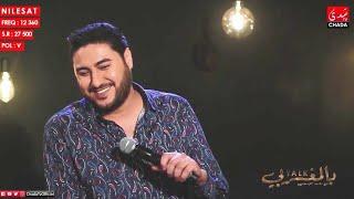 اغاني طرب MP3 Mohamed Adly - Bellah ya ghazali | محمد عدلي- بالله يا غزالي - برنامج تالك بالمغربي تحميل MP3