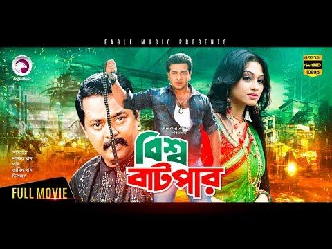 Shakib Khan Cinema | Bisso Batpar | Bangla Movie | Shakib Khan | Amin Khan | Popy | Dipjol | 2018