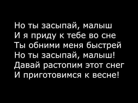 Егор Крид feat Мот-Засыпай текст