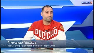 Мировая лига по водному поло. Интервью. Александр Гайдуков