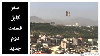 preview picture of video 'Kabul City شهر کابل'