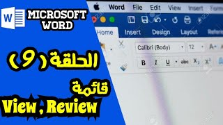Microsoft Word قائمة Review View