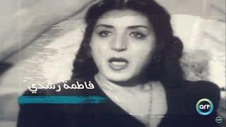 تحميل اغاني الرحلة | Al Rehla 23 يناير فاطمة رشدي MP3