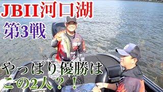 JBII河口湖第3戦 Go!Go!NBC!
