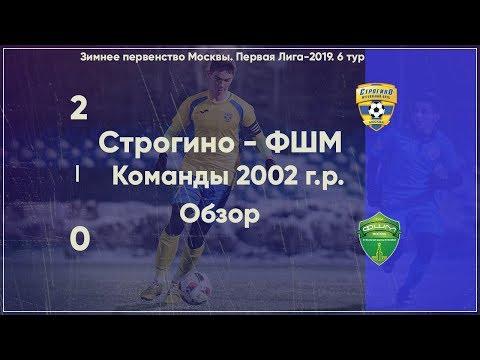 2002 г.р. Строгино - ФШМ - 2:0 | Обзор