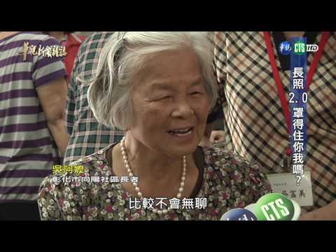 106年6月2日 華視新聞雜誌-長照2.0罩得住你我嗎