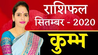 Kumbh Rashi Aquarius September 2020 Horoscope | कुम्भ राशिफल सितम्बर 2020 | Monthly Horoscope - Download this Video in MP3, M4A, WEBM, MP4, 3GP