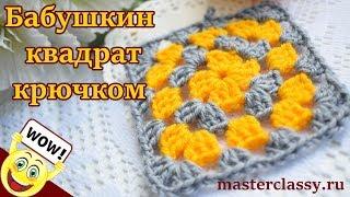 Вязание для новичков! Очень подробно и легко! Простой мотив крючком: Бабушкин квадрат