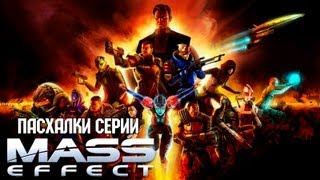 Mass Effect, Пасхалки Масс Эффект