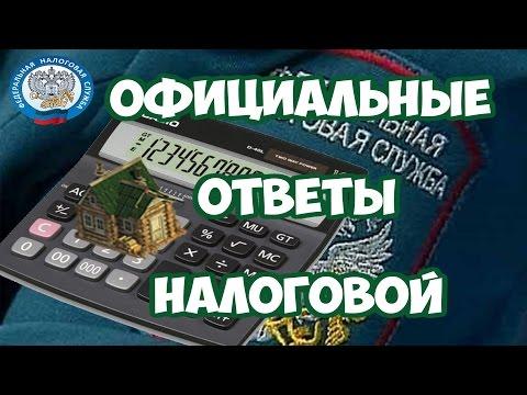 Уведомление не пришло, кто может не платить налог на имущество и др. ответы от ФНС