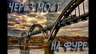 Жесть # Через мост на фуре, что было......