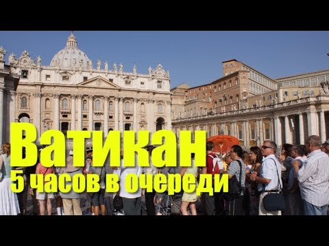 Ватикан (Рим, Италия): Самая Знаменитая Очередь в Мире и Как ее Обойти [билеты и лайфхаки]