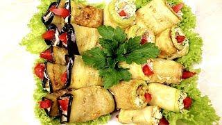 Рулетики из баклажанов и кабачков. Видео рецепт овощной закуски.
