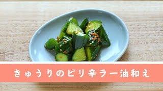 きゅうりのピリ辛ラー油和え作り置き/常備菜