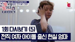 3남매의 엄마가 된 전직 여아이돌의 현실 모습 ㅠㅠ [별거가 별거냐2] 다시보기 1-5   Kholo.pk