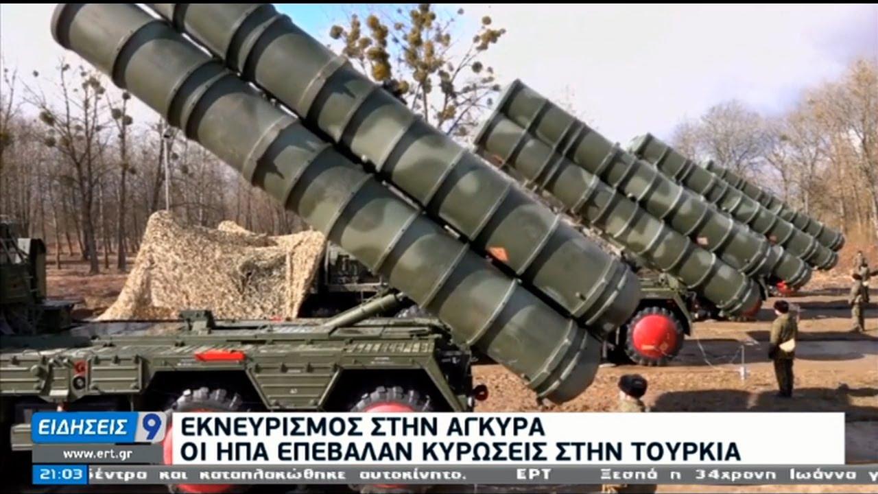 Οι ΗΠΑ επέβαλαν κυρώσεις στην Τουρκία για τους S-400