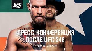 Пресс-конференция после UFC 246