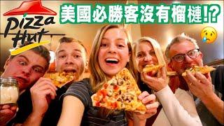 【台灣必勝客豐富多彩🍕跟美國披薩口味差很多!】美國Pizza Hut開箱🔥