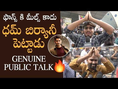 Sarileru Neekevvaru telugu Movie Genuine Public Talk