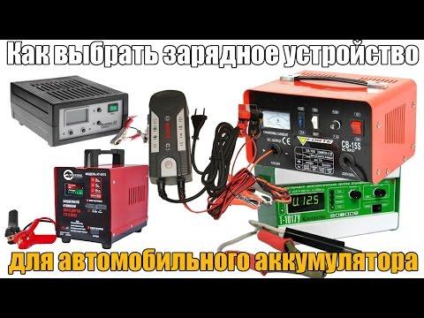 Как и какое выбрать зарядное устройство для автомобильного аккумулятора. Просто о сложном