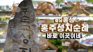 가고 싶다! 홍주성지순례~ 최교성 신부가 알려주는 성지순례길 이미지
