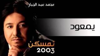 محمد عبد الجبار - يمعود (النسخة الأصلية) | 2003 تحميل MP3