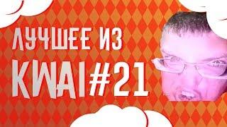 Лучшее из Kwai #21 | Лёш а где твой порш а капелла