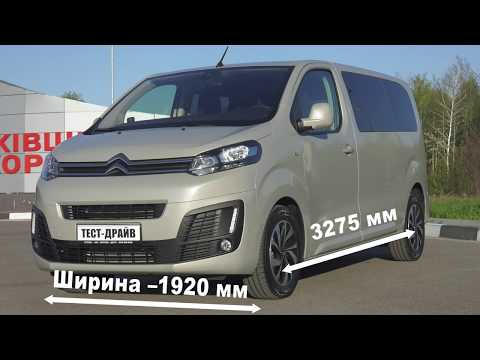 Citroen  Spacetourer  Минивен класса M - тест-драйв 2