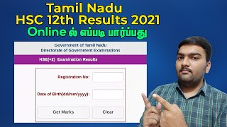 How to check 12th result 2021 in Tamil