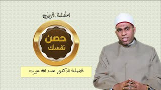 يعنى إيه حصن نفسك ؟ ح 1 برنامج حصن نفسك مع دكتور عبد الله عزب