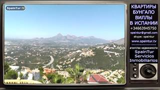 preview picture of video 'ALtea Hills, 1 275 0000 Евро, продам ВИЛЛУ в Алтея Хиллс (Алтея) ВИДЕОРЕПОРТАЖ SPAINTUR'